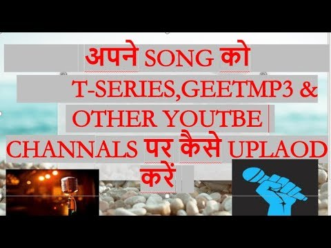 How to upload own song famous song  T series, geet mp3,...| How to viral own song ,own cover song