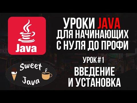 Уроки Java - Введение и установка. Что пишут на Java