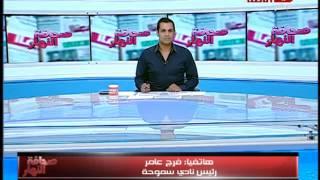صحافة النهار |  فرج عامر رئيس نادي سموحة يهاجم اشرف ممدوح على الهواء تعرف علي السبب
