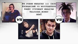 Face грозится побить Ивангая | Моргенштерн vs Юрий Хованский (#Face - Я роняю ИванГая)