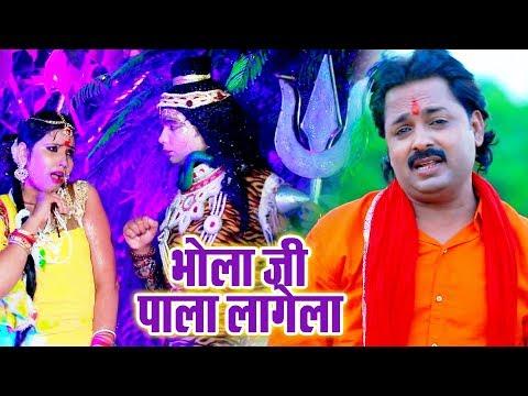 Rinku OJha (2018) सुपरहिट काँवर गीत - Bholaji Pala Lagel - Superhit Bhojpuri Kanwar Songs