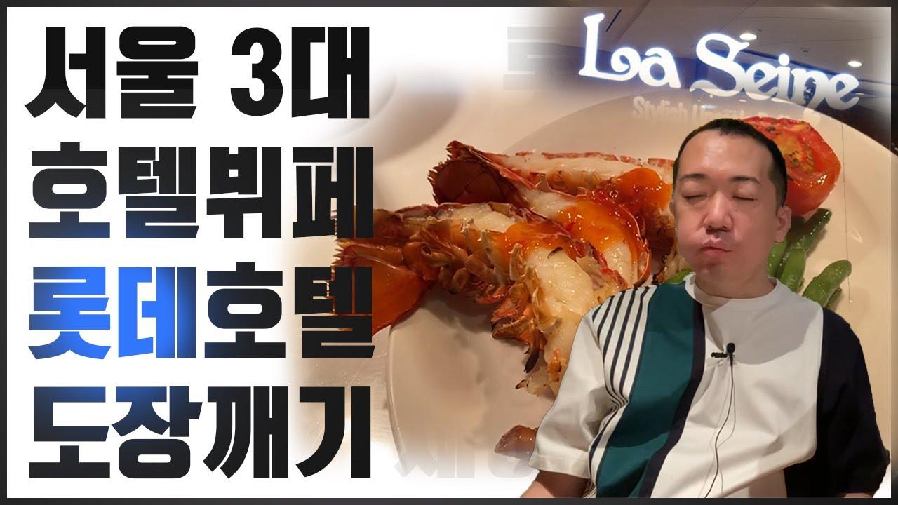서울 3대 호텔 뷔페 중 하나인 롯데호텔 '라세느' 도장깹니다