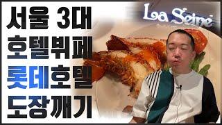 서울 3대 호텔 뷔페 중 하나인 롯데호텔 '라세느' 도…