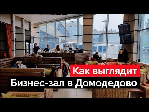 Бизнес-зал «Шостакович лаунж» в Домодедово. Обзор 2019
