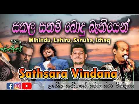Download Sakala Sathama Bodu | සකල සතම | Ishaq | Lahiru | Sanuka | Mihindu | Sulan Kurullo | Sathsara Vindana