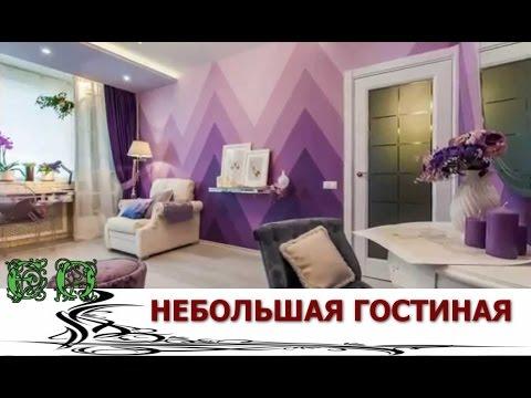 Идеи для оформления небольшой гостиной