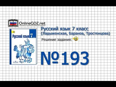 Задание № 193 — Русский язык 7 класс (Ладыженская, Баранов, Тростенцова)