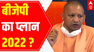 What is BJP's Uttar Pradesh mission 2022?