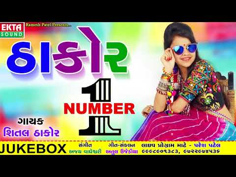 THAKOR NO 1 - Shital Thakor New Song | Latest Gujarati DJ Song 2017 | FULL AUDIO | RDC Gujarati