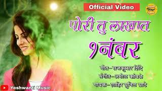 Pori Tu Lakhat Ek Nambar |  Marathi Song | Sunil Sathe , Rajkumar Shinde