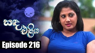 Sanda Eliya - සඳ එළිය Episode 216 | 23 - 01 - 2019 | Siyatha TV Thumbnail