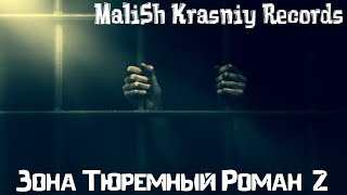 MaliSh - Зона Тюремный Роман - 2