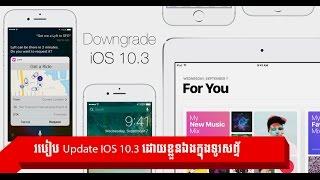 ងាយៗ Update iPhone ទៅ iOS 10.3 ដោយខ្លួនឯង មិនបាច់អស់លុយ