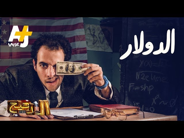 الدحيح - الدولار