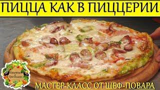 Как Приготовить Пиццу Как в Пиццерии? / Мастер-Класс от Шеф-Повара (Рецепт Теста)