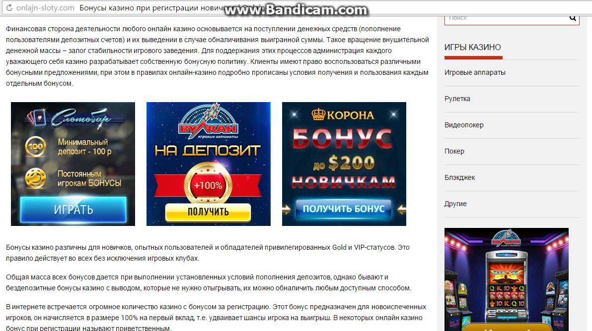 официальный сайт онлайн казино с бонусом при пополнении