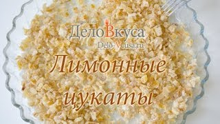 Лимонные цукаты (цукаты из лимонных корок) - видео рецепт - Дело Вкуса