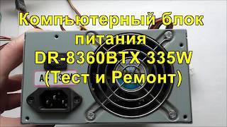 Kompyuter elektr ta'minoti DR-8360BTX 335W (Test va ta'mirlash)