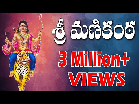 Sri Manikanta || Ayyappa  Songs || Super Hit Telangana Devotional Songs ||Telangana Devotional Songs