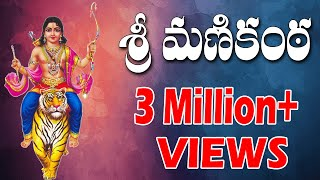 Sri Manikanta || Ayyappa  Songs -Super Hit Telangana Devotional Songs Telugu Telangana Devotional