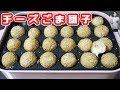 カリっ!トロっ! たこ焼き器でチーズごま団子の作り方【kattyanneru】