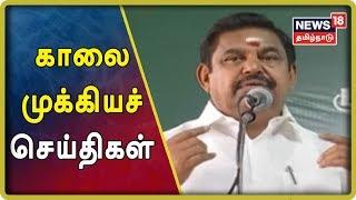 காலை முக்கியச் செய்திகள்  Today Morning News  Tamil News  News18 Tamilnadu Live  21.08.2019