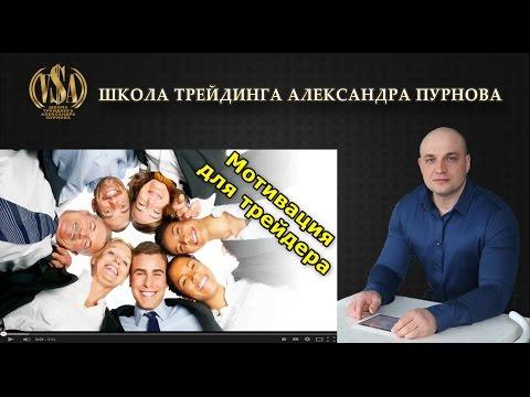 А. Пурнов Мотивация для трейдера (торговля на бирже, ММВБ, форекс)