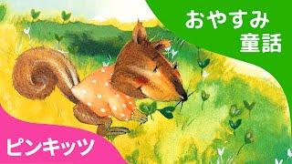 もりの おてんきの おはなし | Four Seasons of the Forest | おやすみ童話 | ピンキッツ童話