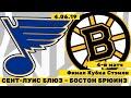 Сент-Луис - Бостон / НХЛ / Прогноз на 4-й матч финальной серии