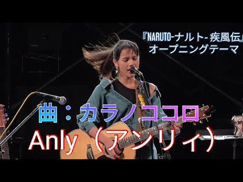 Anly(アンリィ) 曲:カラノココロ  『NARUTO-ナルト- 疾風伝』オープニングテーマ