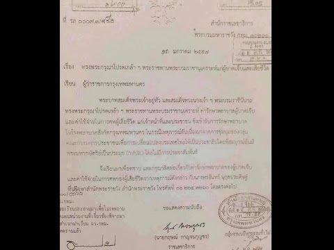 ชัดเจนแล้ว!!!! กษัตริย์+ราชินีไทย สนับสนุน กปปส. อย่างเป็นทางการ (ลับ?)