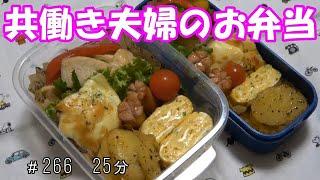 【お弁当】胸肉とパプリカの炒め物 しいたけのマヨチーズ焼き じゃがいもガーリック 卵焼き ウインナー【Obento】