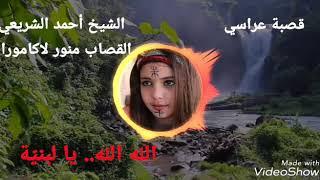 قصبة عراسي - الشيخ أحمد الشريعي - الله الله يا لبنيّة