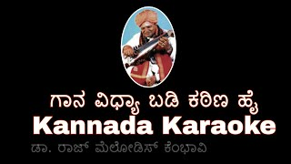 Gaana vidhya badi katin hai Original Karaoke with Lyrics