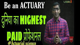 What is actuarial science || How to be an Actuary in India || UJWAL KUMAR