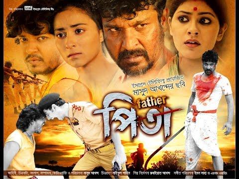 PITA (Father) bangladeshi movie 2012