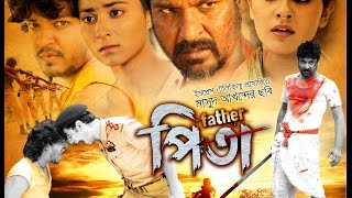 PITA (Father) bangladeshi movie 2012