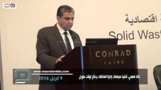 مصر العربية | خالد فهمي: تنفيذ سياسات إدارة المخلفات يحتاج لوقت طويل