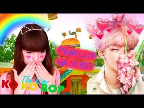 Реакция на Ko Ko Bop. Что за наркомания? (Blackpink, Agust D, Seventeen) - Клип смотреть онлайн с ютуб youtube, скачать