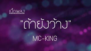 """#เนื้อเพลง# MC-KING - """"ถ้ายังว่าง"""""""
