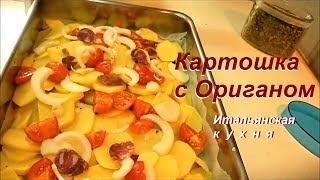 Картошка Оригано в Духовке Patate nel forno con Origano