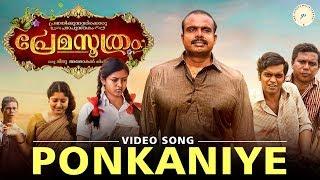 Ponkaniye Song | Premasoothram Movie | Jiju Asokan | Balu Varghese | Lijo Mol