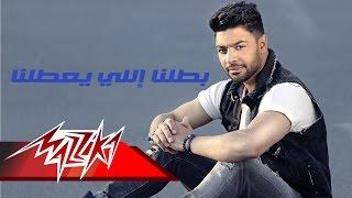 Batalna Elly Yeatalna - Ahmed Gamal بطلنا اللى يعطلنا - أحمد جمال
