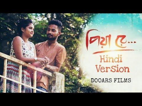 Piya Re | Hindi Version | Oporadhi 2 | ft. Rakesh | Heart Touching Love Story | Official Video 2018