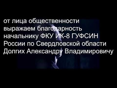 От лица общественности благодарность начальнику ФКУ ИК -8 ГУФСИН России по Свердловской области