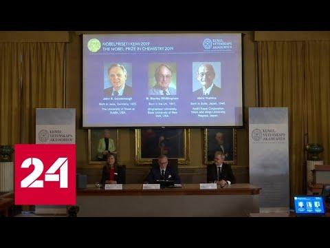 Нобелевская премия по химии присуждена за энергоемкие батарейки - Россия 24
