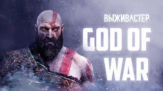#5 God Of War 4 - А-а-а? Это не самая высокая гора?