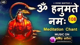 Om Hanumate Namaha 108 times - Hanuman Bhajan Chant Mantra for Meditation - with Subtitles