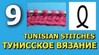 Скрученный тунисский столбик Twisted tunisian stitch