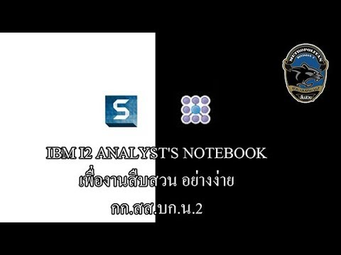 สอน i2 Analyst's Notebook เพื่องานสืบสวน อย่างง่าย บทที่ 1